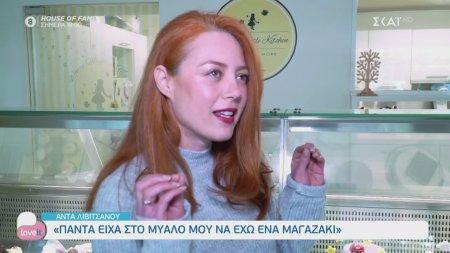 Άντα Λιβιτσάνου: Πάντα είχα στο μυαλό μου να έχω ένα μαγαζάκι