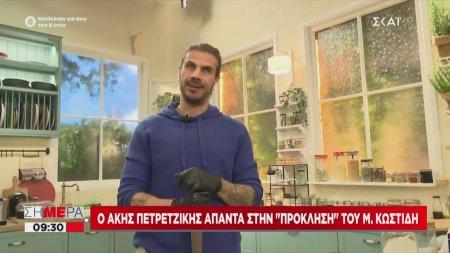 Ο Άκης Πετρετζίκης απαντά στην πρόκληση του Μανώλη Κωστίδη