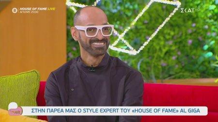 Ο style expert του