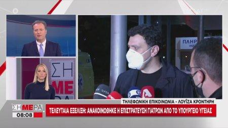 Ανακοινώθηκε η επιστράτευση γιατρών από το Υπουργείο Υγείας