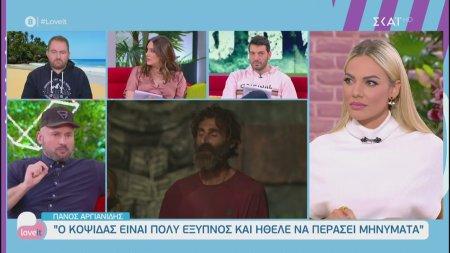 Πάνος Αργιανίδης: Ο Κοψιδάς είναι πολύ έξυπνος και ήθελε να περάσει μηνύματα