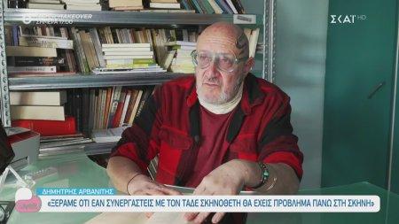 Η αποκαλυπτική συνέντευξη του σκηνοθέτη Δημήτρη Αρβανίτη