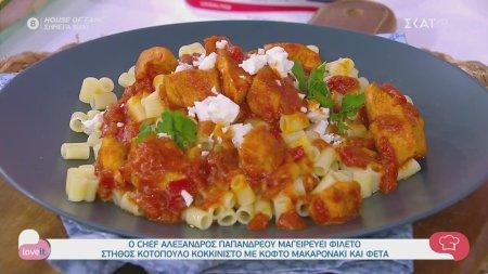 Ο chef Αλέξανδρος Παπανδρέου μαγειρεύει φιλέτο στήθος κοτόπουλο κοκκινιστό με κοφτό μακαρονάκι και φέτα