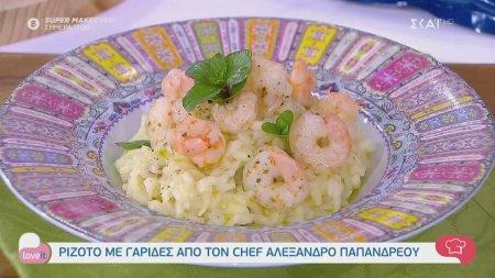 Ριζότο με γαρίδες από τον chef ΑΛέξανδρο Παπανδρέου