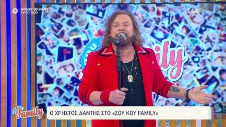 Ο μοναδικός Χρίστος Δάντης στο Σου Κου Family!