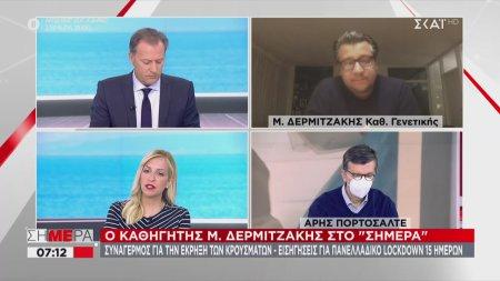 Δερμιτζάκης: Ή σκληρό lockdown που θα εφαρμοστεί ή πάμε σε άλλη στρατηγική