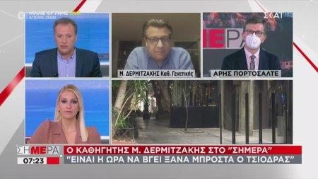 Δερμιτζάκης: Αυτή η επιτροπή κουράστηκε - Είναι ώρα να βγει μπροστά ο Τσιόδρας