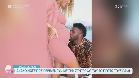 Ο Jason Derulo ανακοίνωσε πως περιμένουν το πρώτο τους παιδί
