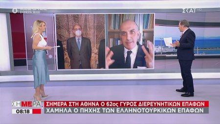 Σήμερα στην Αθήνα ο 62ος γύρος διερευνητικών επαφών