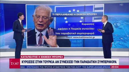 Όρουτς Ρέις: Η έκθεση Μπορέλ δικαιώνει τις ελληνικές θέσεις