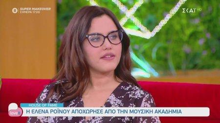 Έλενα Ροϊνού: Θεωρώ την αποχώρηση μου άδικη