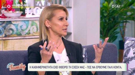 Ελπίδα Γεωργακοπούλου: H καθημερινότητα έχει φθείρει τη σχέση μας – πως μπορούμε να έρθουμε πάλι κοντά;