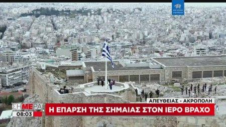 Η έπαρση της σημαίας στην Ακρόπολη