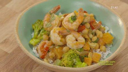 Γαρίδες με κάρυ & λαχανικά