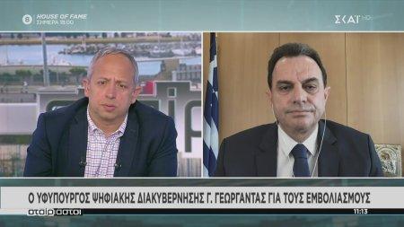 Ο υφυπουργός ψηφιακής διακυβέρνησης Γ. Γεωργαντάς για τους εμβολιασμούς