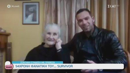 Η 94χρονη φανατική του Survivor
