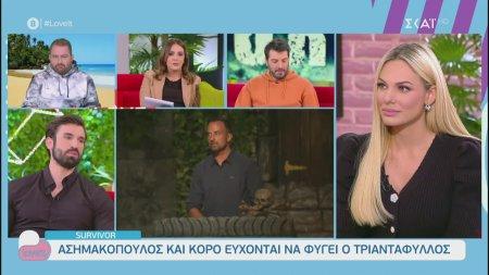 Ο Ηλίας Γκότσης σχολιάζει το συμβούλιο του χθεσινού survivor