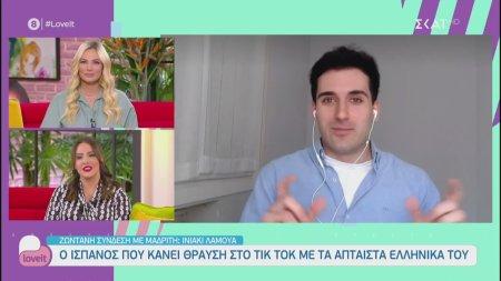 Ο Ισπανός που κάνει θραύση στο Tik Tok με τα άπταιστα ελληνικά του