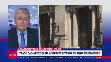 Κατασκοπευτικό θρίλερ στην Ιταλία