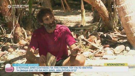 Survivor Αποκλειστικό - Ο Κοψιδάς δίνει εξηγήσεις για την γκρίνια του για το φαγητό