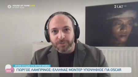 Ο Γιώργος Λαμπρινός είναι υποψήφιος για Όσκαρ μοντάζ