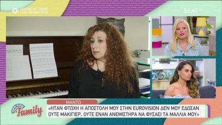 Μαντώ: Ήταν φτωχή η αποστολή μου στην Eurovision, δεν μου έδωσαν ούτε μακιγιέρ