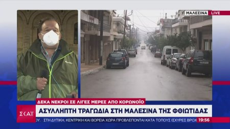 Ασύλληπτη τραγωδία στη Μαλεσίνα της Φθιώτιδας