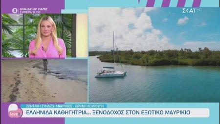 Ελληνίδα καθηγήτρια... ξενοδόχος στον εξωτικό Μαυρίκιο
