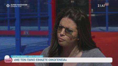 Χριστίνα Μίλιου φίλη Π. Καλλίδη: Ο Πάνος έχει ήθος, είναι σταθερός στις απόψεις του