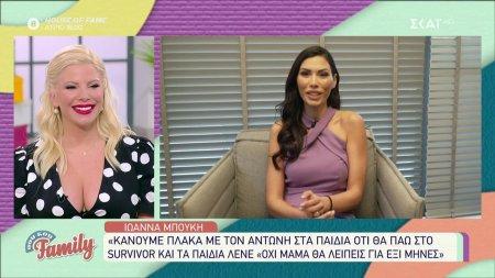 Ιωάννα Μπούκη: «Aν πήγαινα στο Survivor θα ήμουν παλτό στα αγωνίσματα»
