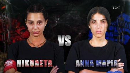 Νικολέτα vs Άννα-Μαρία