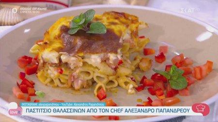 Ο chef Αλέξανδρος Παπανδρέου φτιάχνει παστίτσιο θαλασσινών