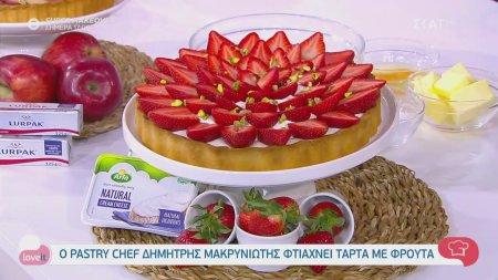 Ο pastry chef Δημήτρης Μακρυνιώτης φτιάχνει τάρτα με φρούτα