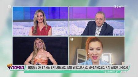 Η Πέννυ Μπαλτατζή στο ΣΚ Παρέα: Εκπλήξεις, εντυπωσιακές εμφανίσεις και αποχώρηση στο House of Fame