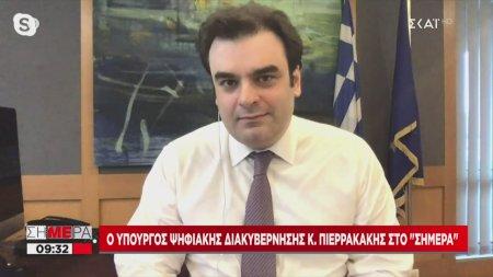 Υπουργός Ψηφιακής Διακυβέρνησης σε ΣΚΑΪ: Για τις αλλαγές στις μετακινήσεις και τον εμβολιασμό των ευπαθών ομάδων