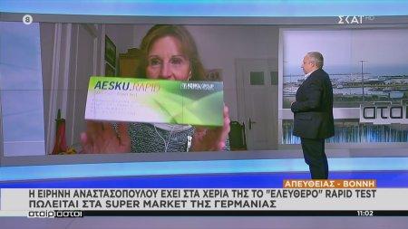 Η Ε. Αναστασοπούλου έχει στα χέρια της το ελεύθερο Rapid Test - Πωλείται στα super market της Γερμανίας