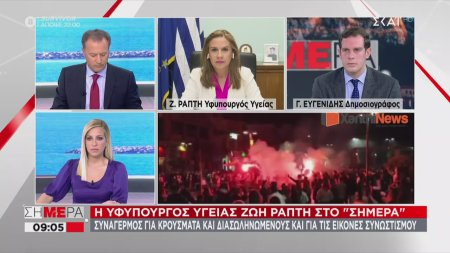 Υφυπουργός Υγείας σε ΣΚΑΪ: Υγειονομική βόμβα τα καρναβαλικά πάρτυ- Έρχεται δύσκολη εβδομάδα