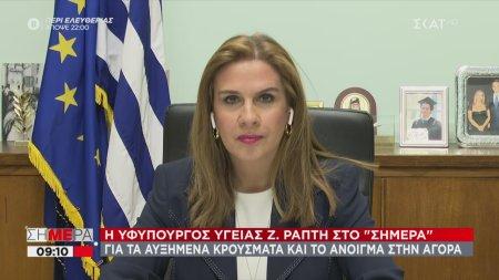 Υφυπουργός υγείας Ζ. Ράπτη: Μέχρι 15 Απριλίου θα έχουμε τα self tests