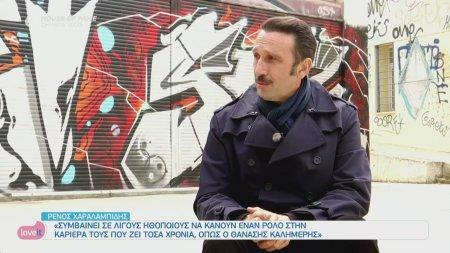 Ρένος Χαραλαμπίδης: Μέτριοι καλλιτέχνες έχουν κάνει εγκληματικές πράξεις