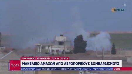 Τούρκικες επιθέσεις στη Β. Συρία: Μακελειό αμάχων από αεροπορικούς βομβαρδισμούς