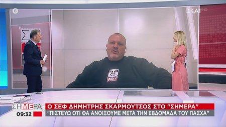 Δ. Σκαρμούτσος: Πιστεύω ότι θα ανοίξουμε μετά την εβδομάδα του Πάσχα