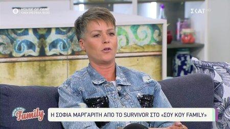 Η Σοφία Μαργαρίτη από το Survivor στο Σου Κου Family!