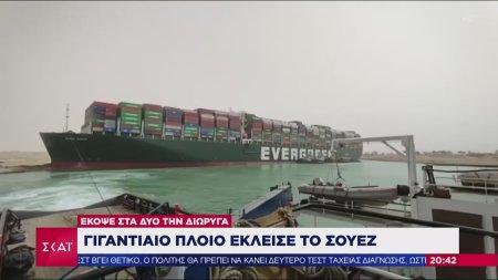 Γιγάντιο πλοίο έκοψε στα δύο την διώρυγα του Σουέζ
