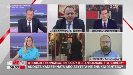 Ο Γ.Γ. εμπορίου Π. Σταμπουλίδης για το άνοιγμα των καταστημάτων