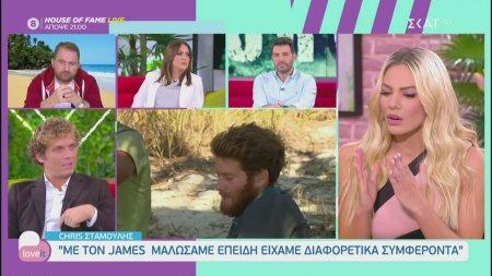 Chris Σταμούλης: Με τον James μαλώσαμε επειδή είχαμε διαφορετικά συμφέροντα