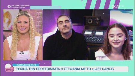 Eurovision 2021: Ξεκινά την προετοιμασία η Στεφανία με το
