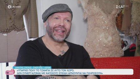 Ο σχεδιαστής Δημήτρης Στρέπκος μιλάει για τον συνεργάτη του Γιώργο Κορομί