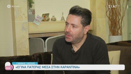 Γιάννης Τάσσιος: Έγινα πατέρας μέσα στην καραντίνα