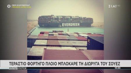 Τεράστιο φορτηγό μπλόκαρε τη διώρυγα του Σουέζ