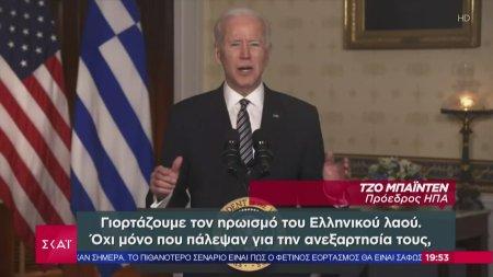 Θερμά λόγια Μπάιντεν για τις σχέσεις Ελλάδας-ΗΠΑ
